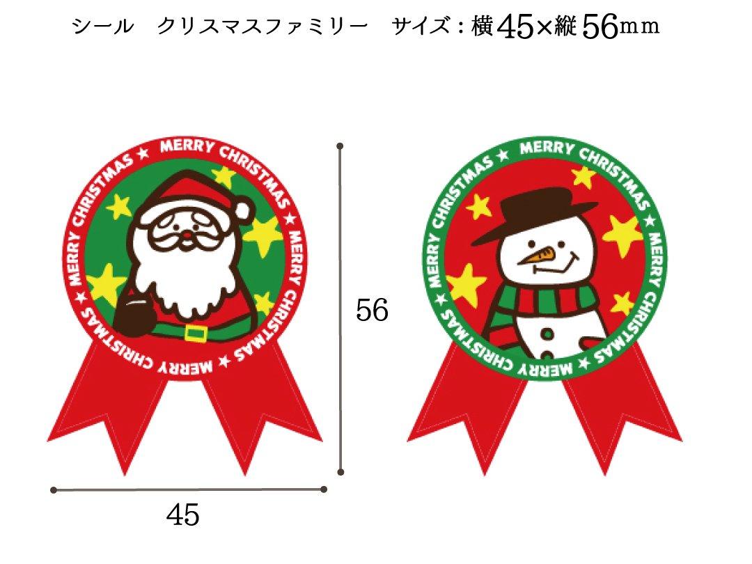 オリジナルシール クリスマスファミリー 150片(25シート入り)