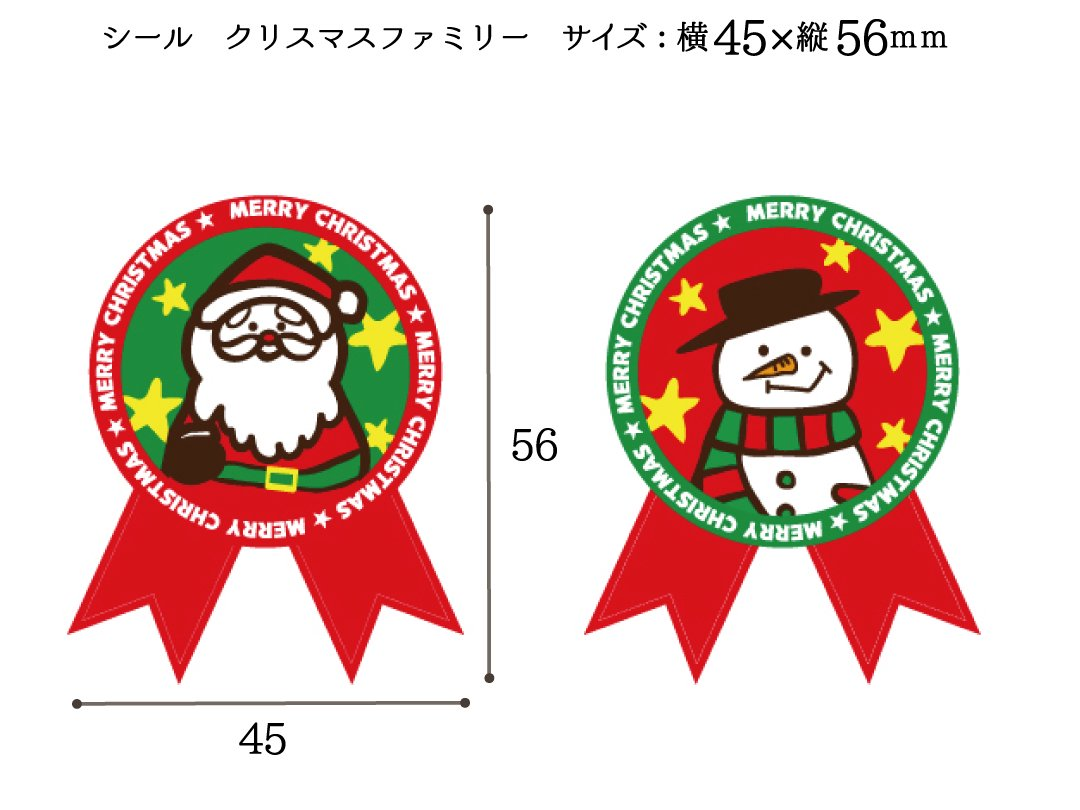 オリジナルシール クリスマスファミリー 30片(5シート入り)
