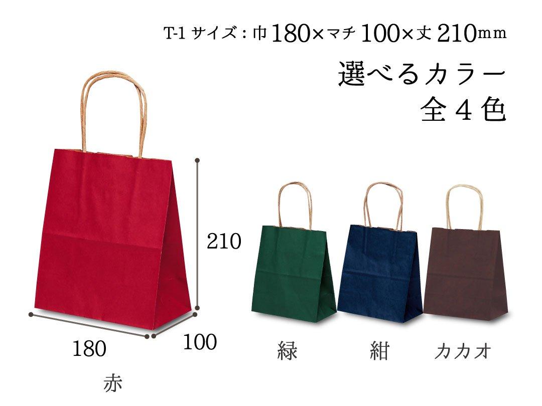 紙袋 T-1 カラー(赤・紺・緑・カカオ)