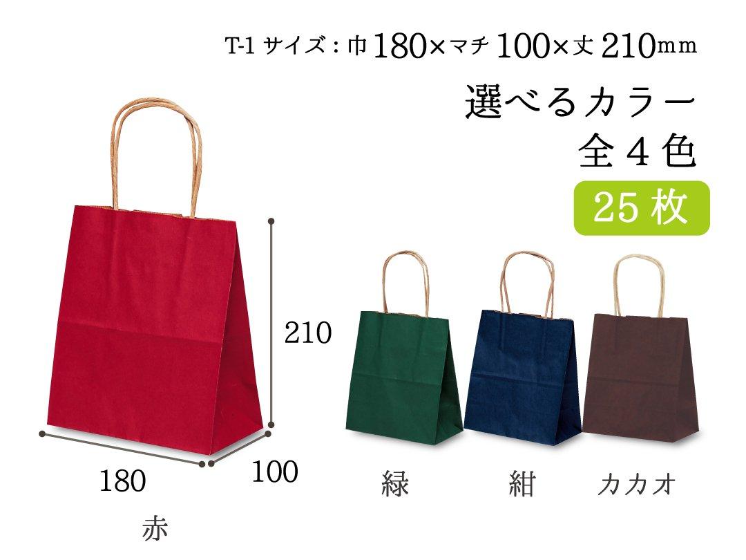 紙手提袋 T-1(カラー) 25枚