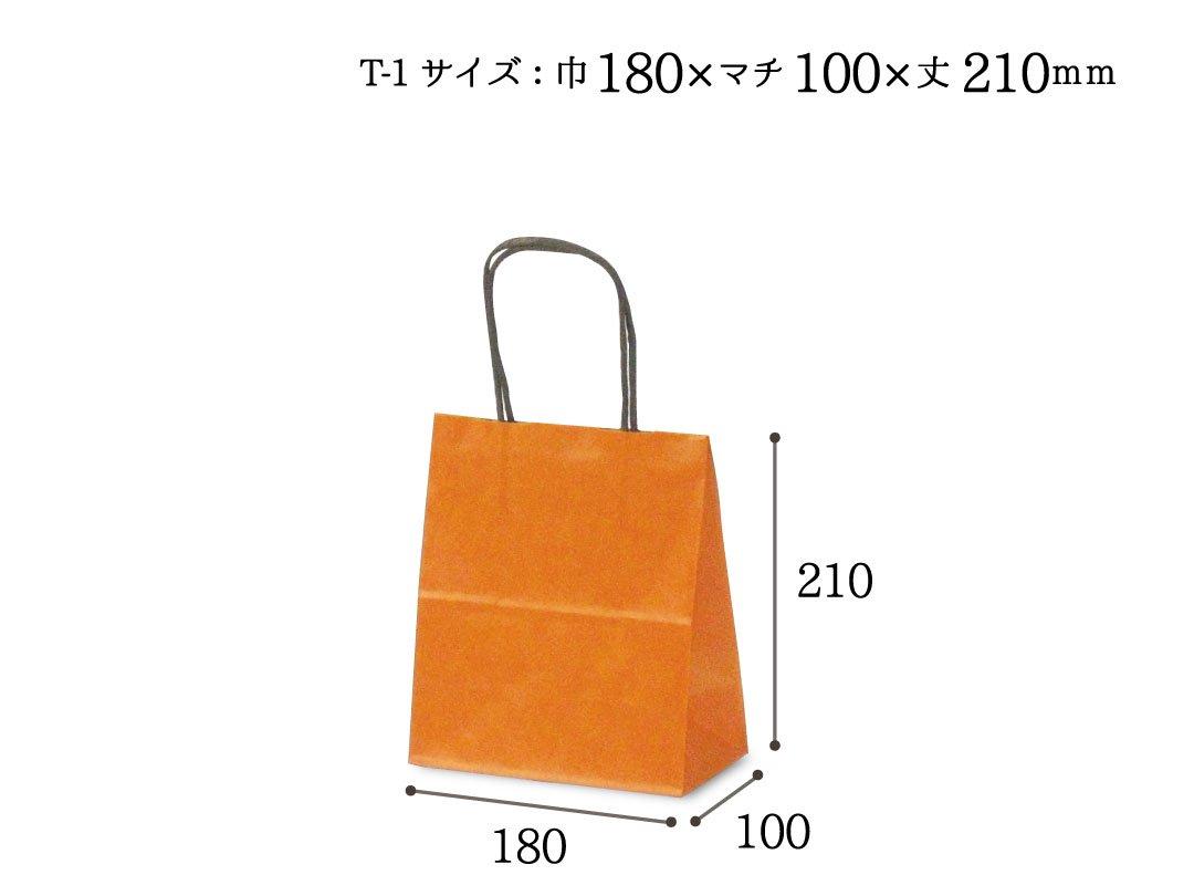 紙手提袋 T-1(オレンジ) 5枚