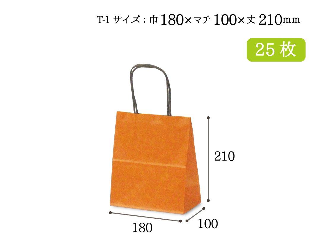紙手提袋 T-1(オレンジ) 25枚