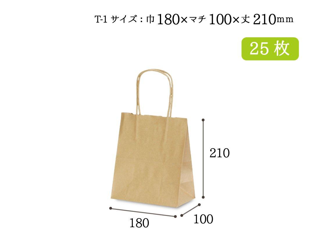 紙手提袋 T-1(茶) 25枚