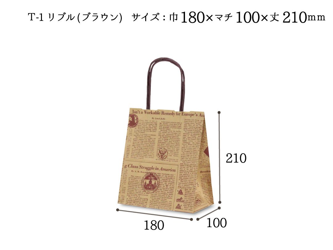 紙手提袋 T-1リブル(ブラウン) 25枚