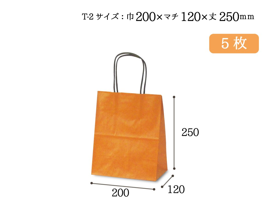紙手提袋 T-2(オレンジ) 5枚