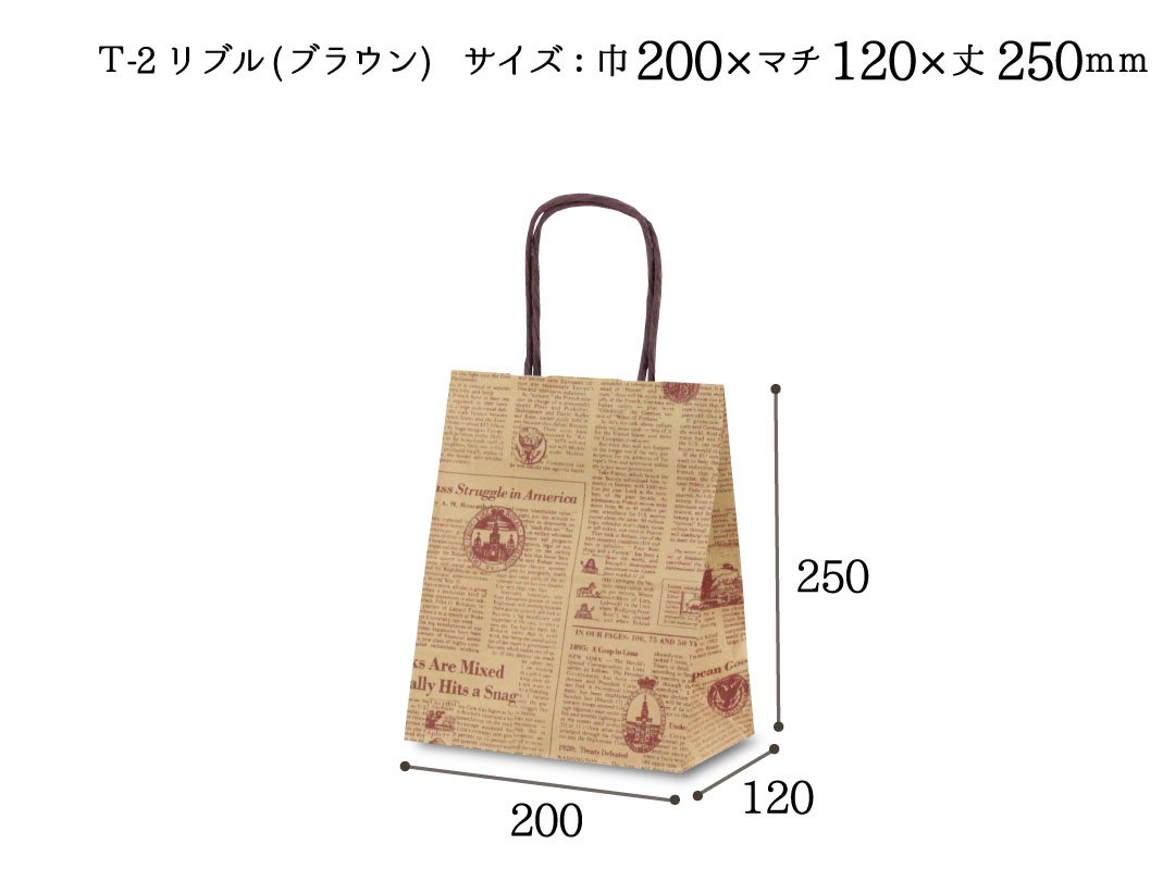 紙袋 T-2 リブル(ブラウン)