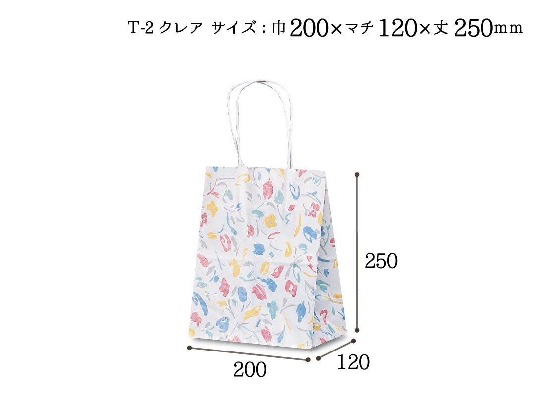 紙手提袋 T-2クレア 25枚