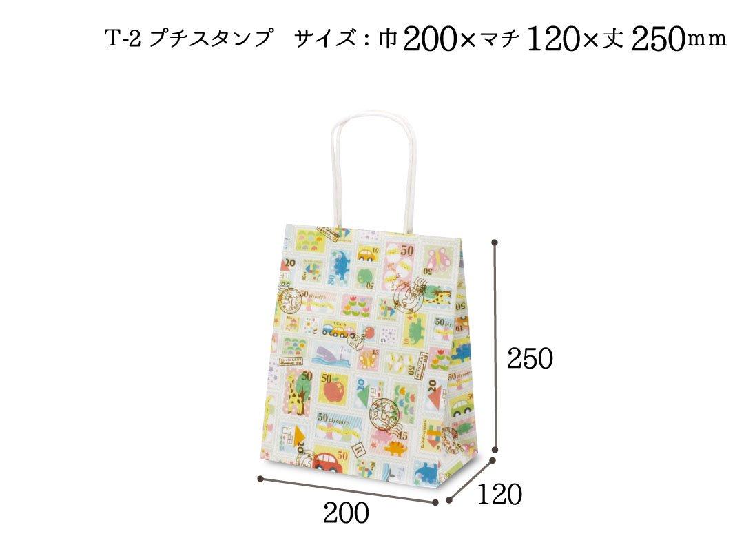 紙手提袋 T-2プチスタンプ 25枚