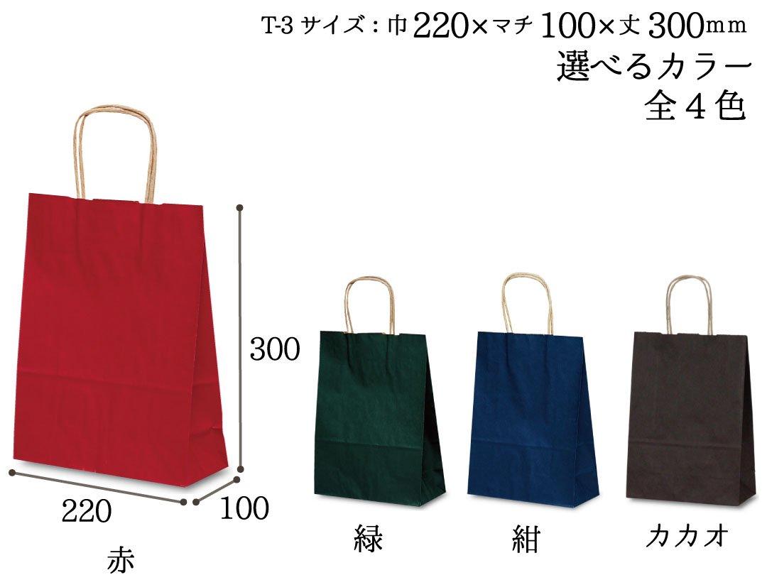 紙袋 T-3 カラー(赤・緑・紺・カカオ)