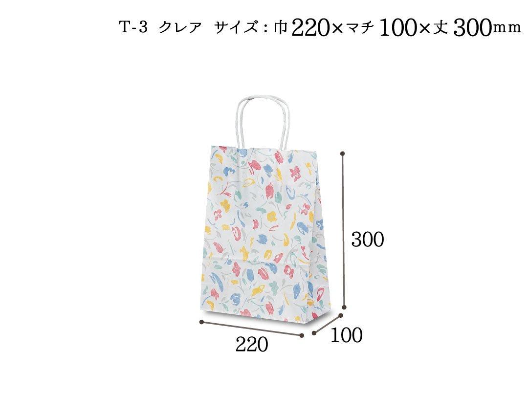 紙手提袋 T-3クレア 25枚