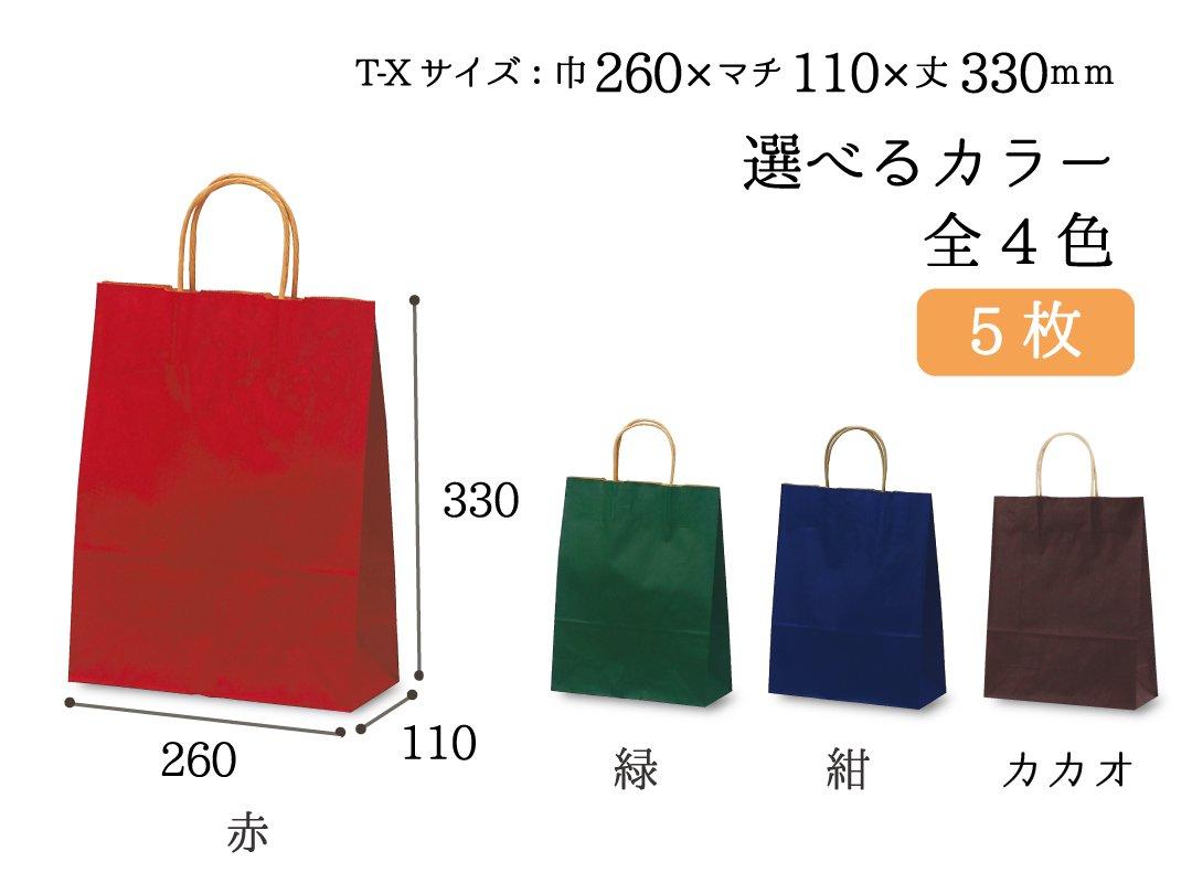 紙手提袋 T-X(カラー) 5枚
