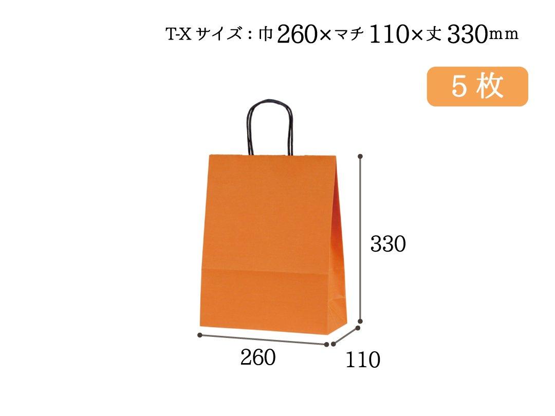 紙手提袋 T-X(オレンジ) 5枚