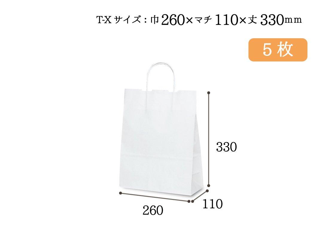 紙手提袋 T-X(白) 5枚