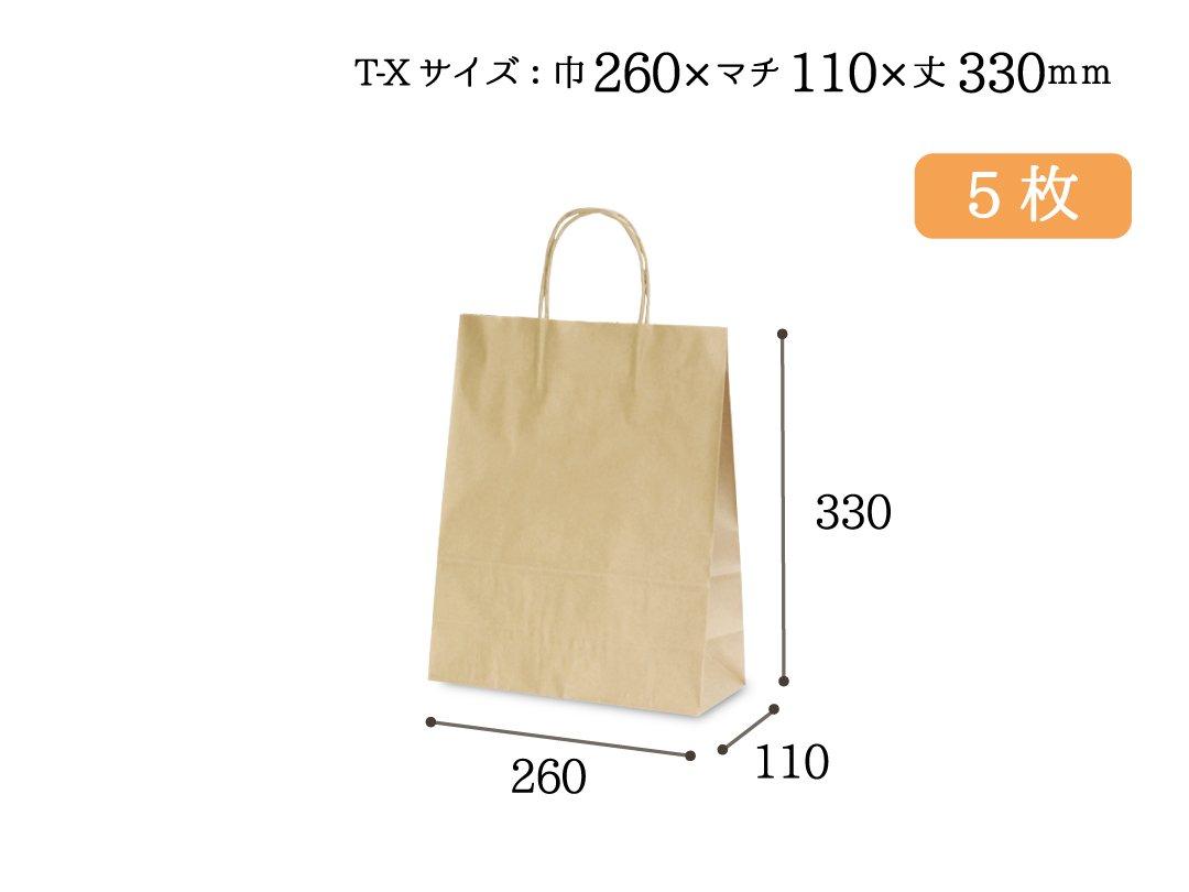 紙手提袋 T-X(茶) 5枚