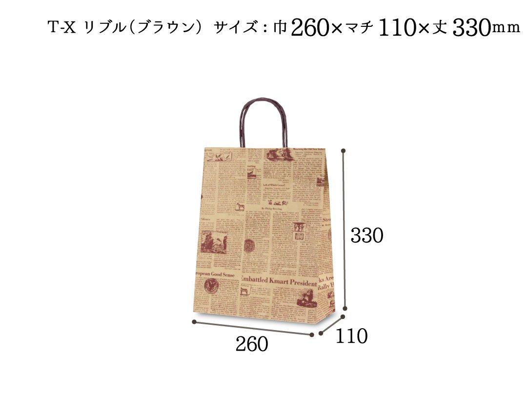 紙手提袋 T-Xリブル(ブラウン) 50枚