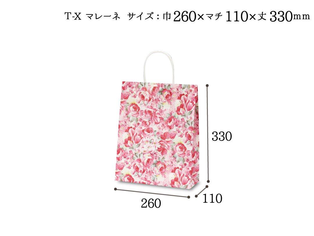 紙手提袋 T-Xマレーネ 50枚