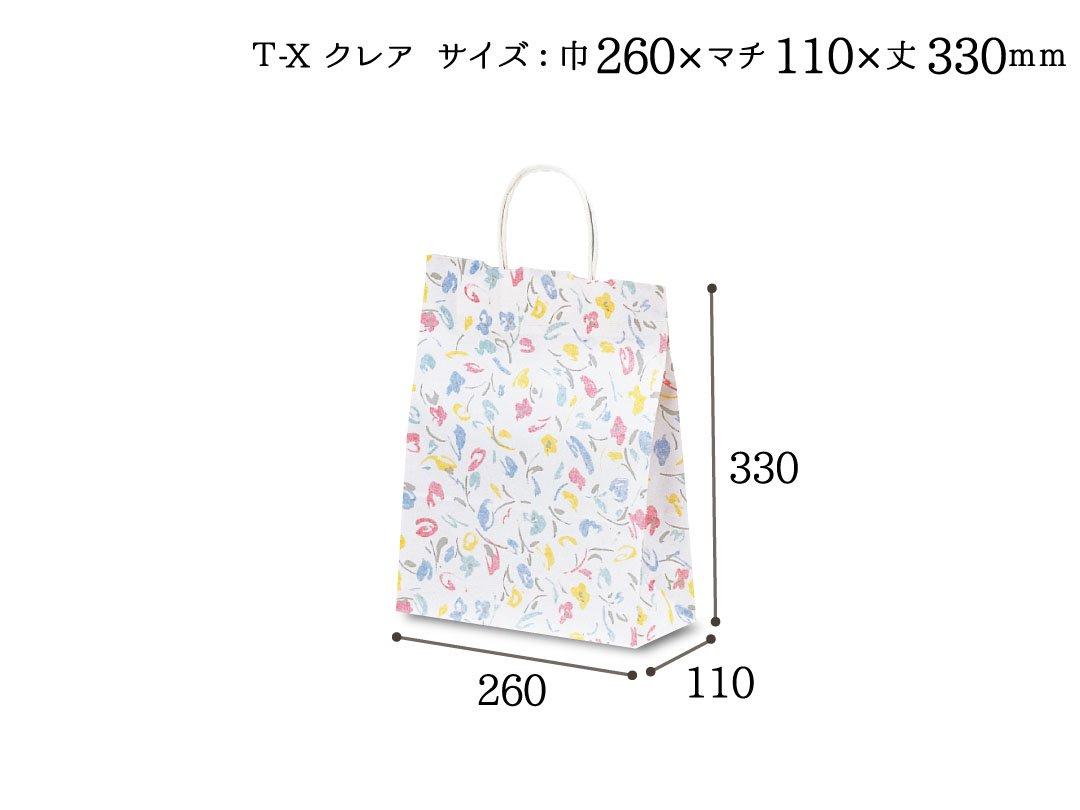 紙手提袋 T-Xクレア 50枚