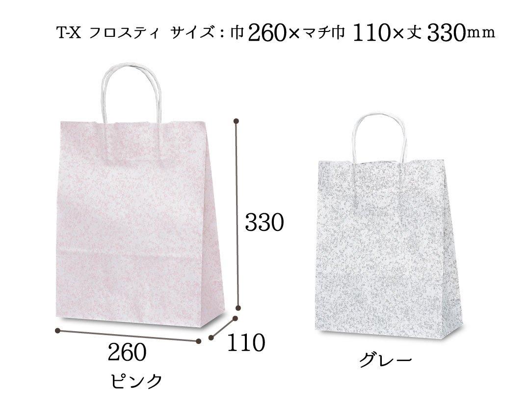 紙手提袋 T-Xフロスティ(ピンク・グレー) 50枚