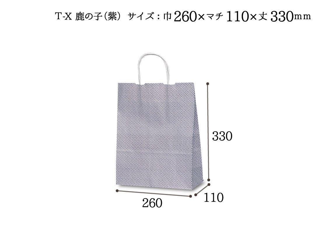紙手提袋 T-X鹿の子(紫) 50枚