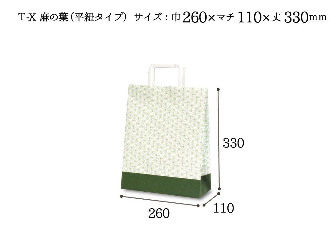 紙手提袋(平紐) T-X麻の葉 50枚