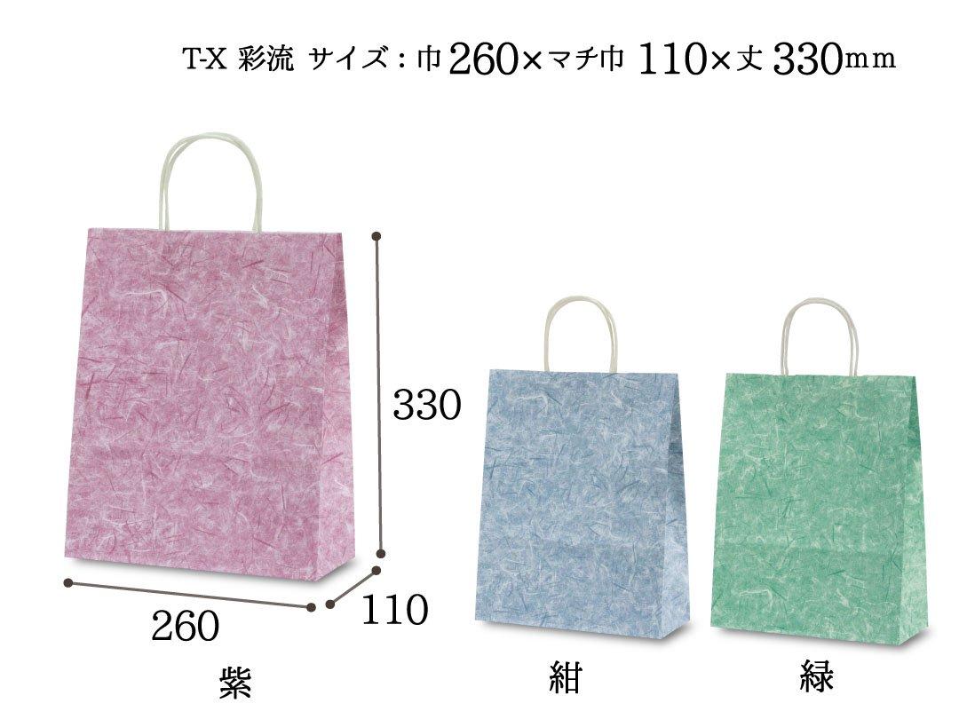 紙手提袋 T-X彩流(紫・紺・緑) 50枚