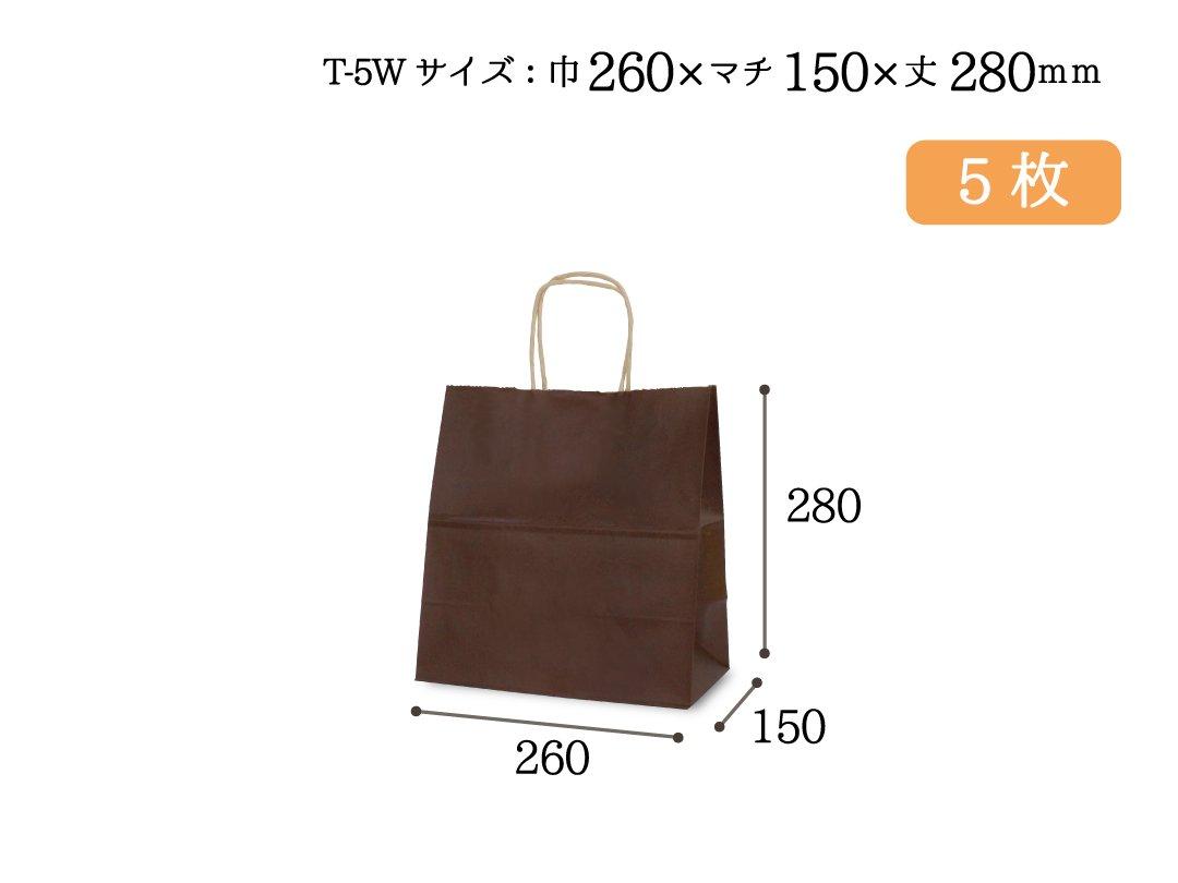 紙手提袋 T-5W(カカオ) 5枚