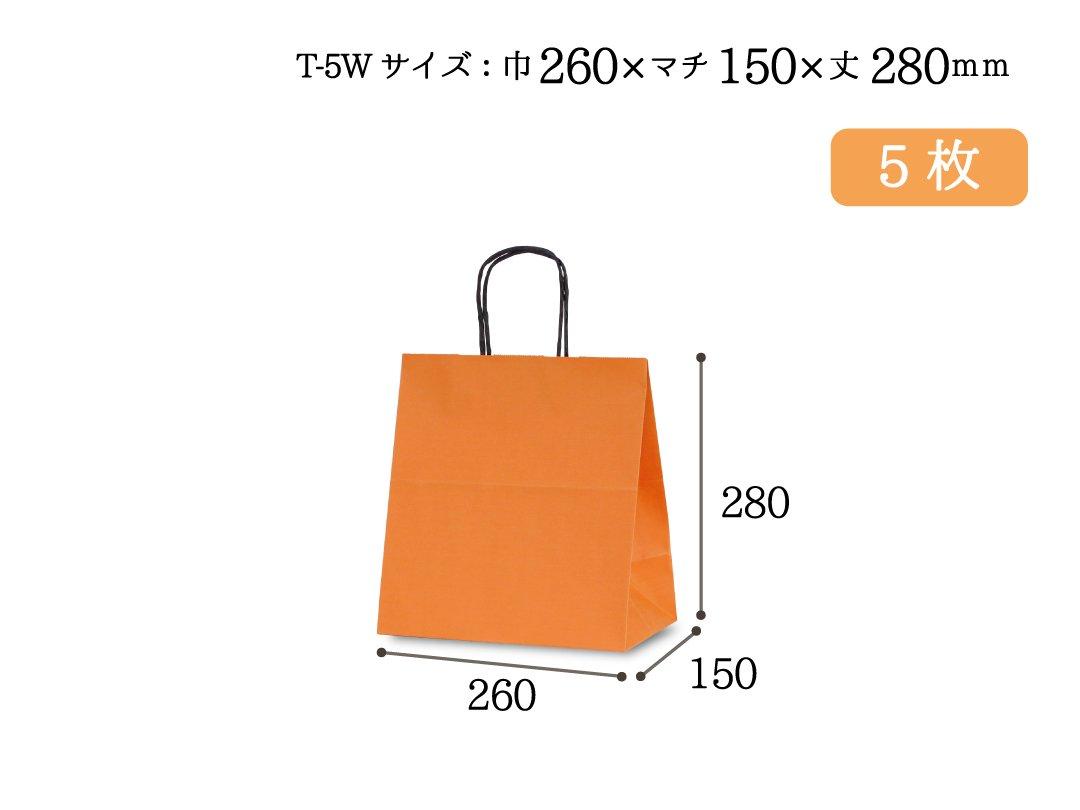 紙手提袋 T-5W(オレンジ) 5枚