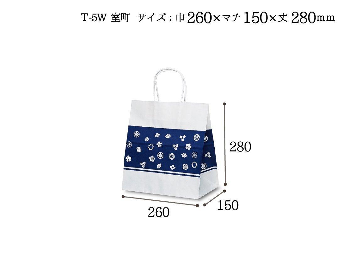紙手提袋 T-5W室町 50枚
