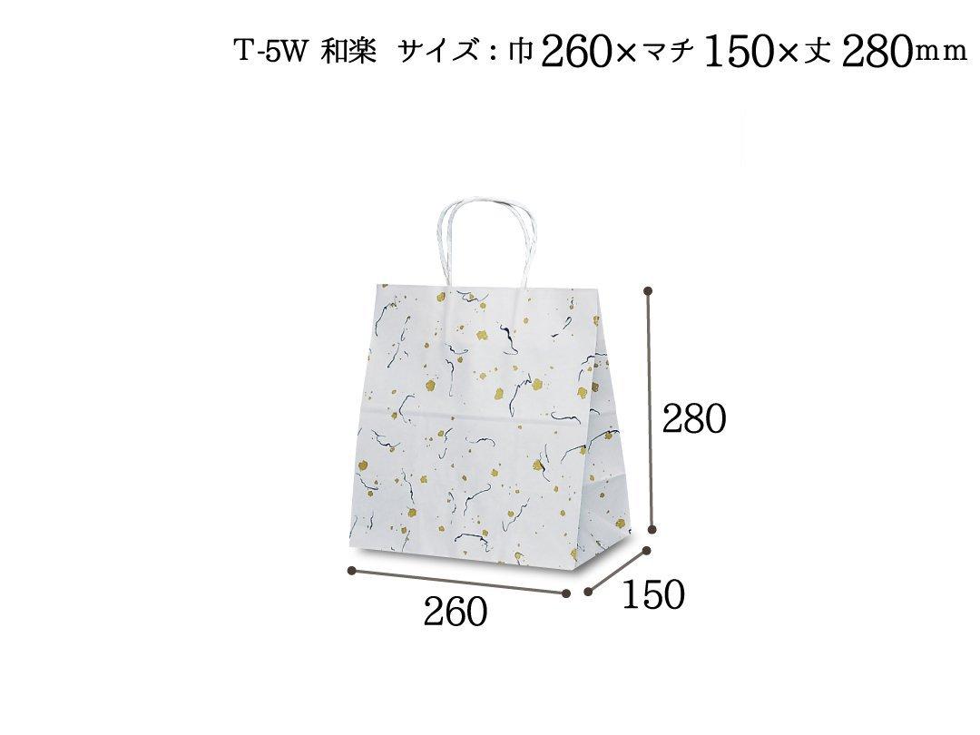 紙手提袋 T-5W和楽 50枚