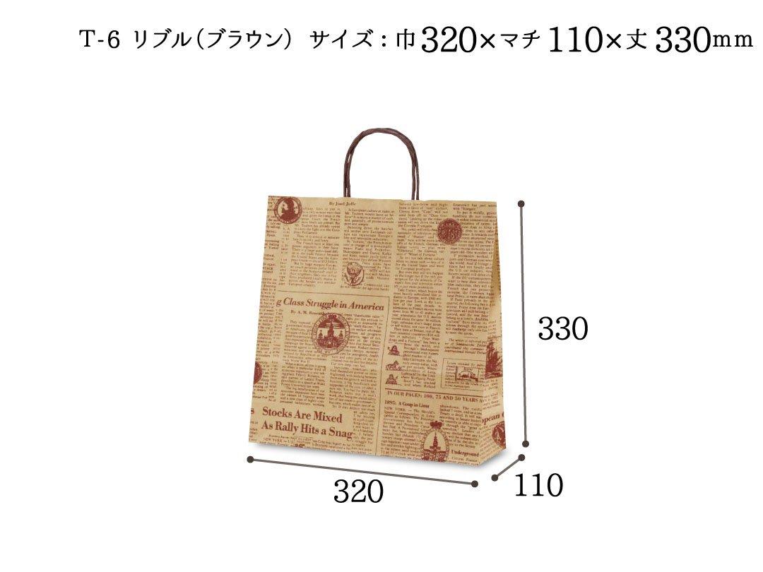 紙手提袋 T-6リブル(ブラウン) 50枚
