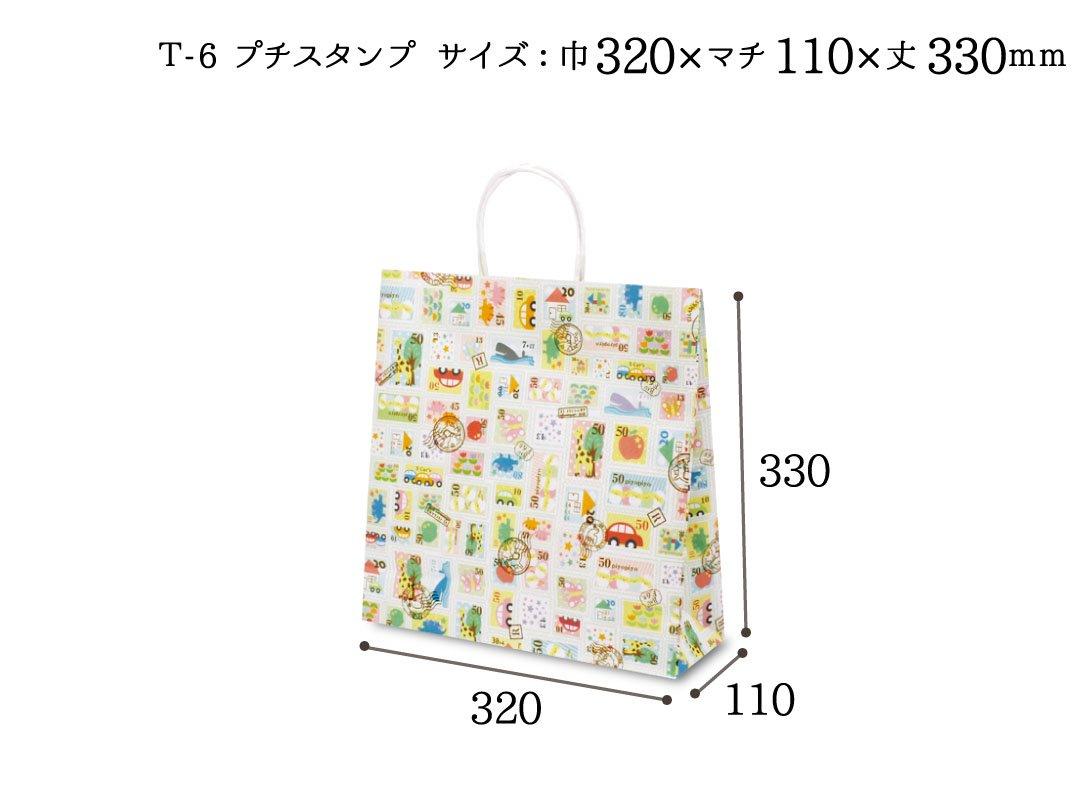 紙袋 T-6 プチスタンプ