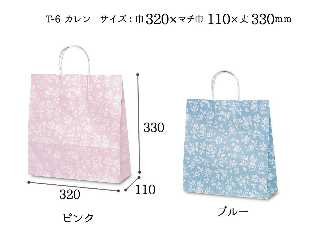 紙袋 T-6 カレン(ピンク・ブルー)