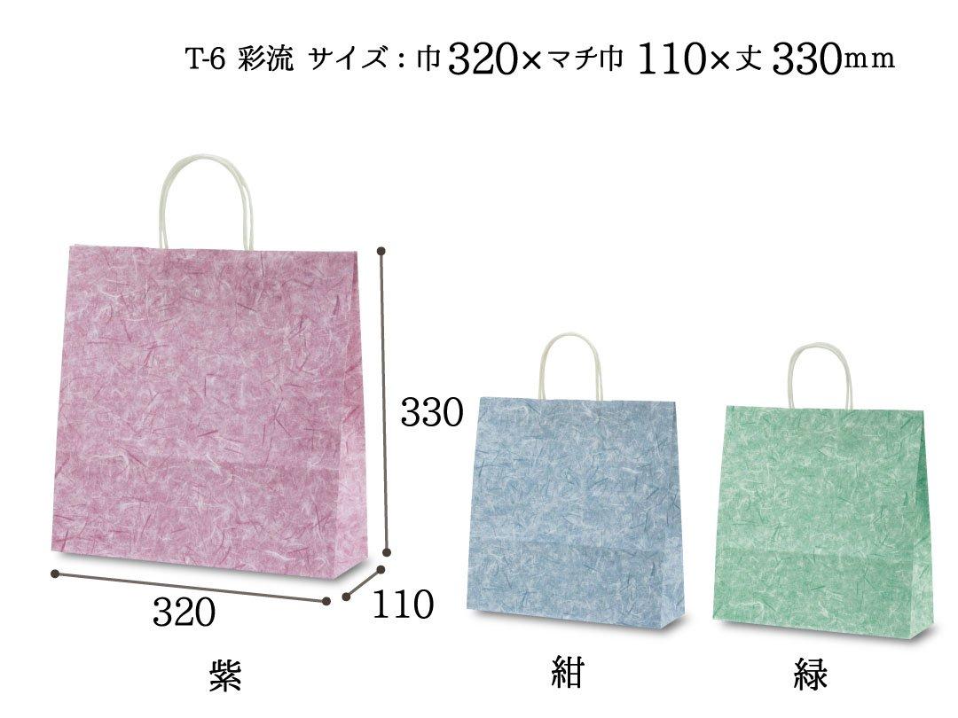 紙手提袋 T-6彩流(紫・紺・緑) 50枚
