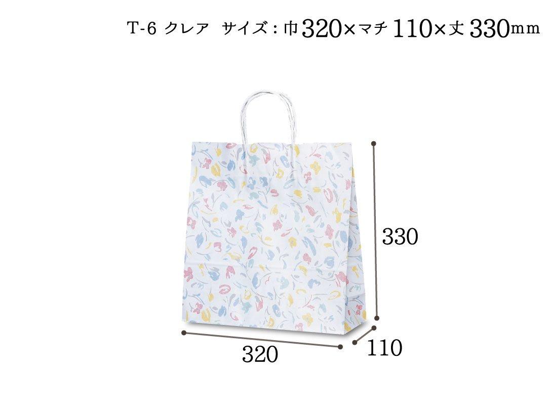 紙袋 T-6 クレア