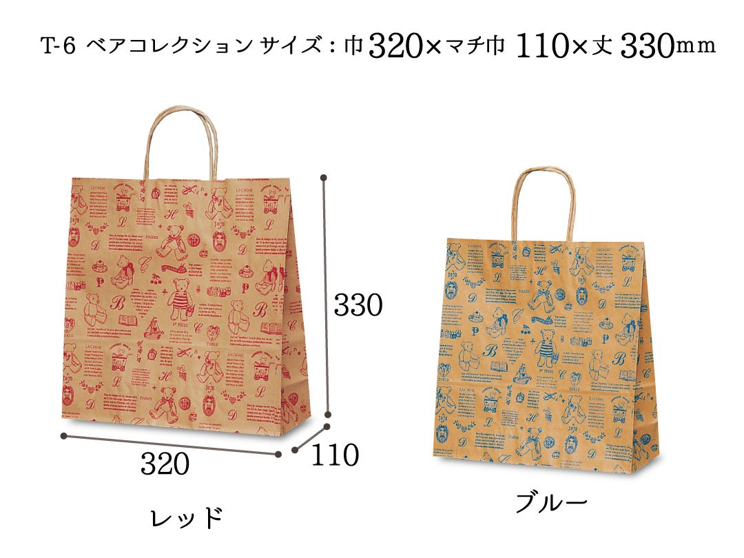 紙袋 T-6 ベアコレクション(レッド・ブルー)