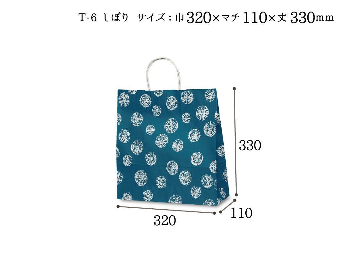 紙手提袋 T-6しぼり 50枚