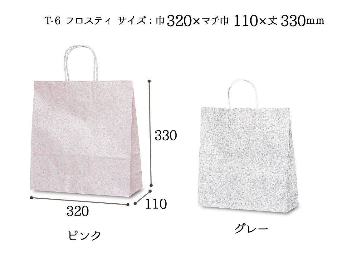 紙手提袋 T-6フロスティ(ピンク・グレー) 50枚