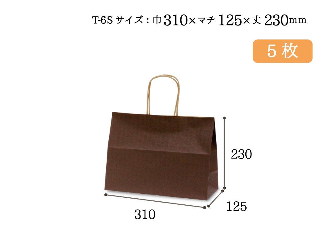 紙手提袋 T-6S(カカオ) 5枚
