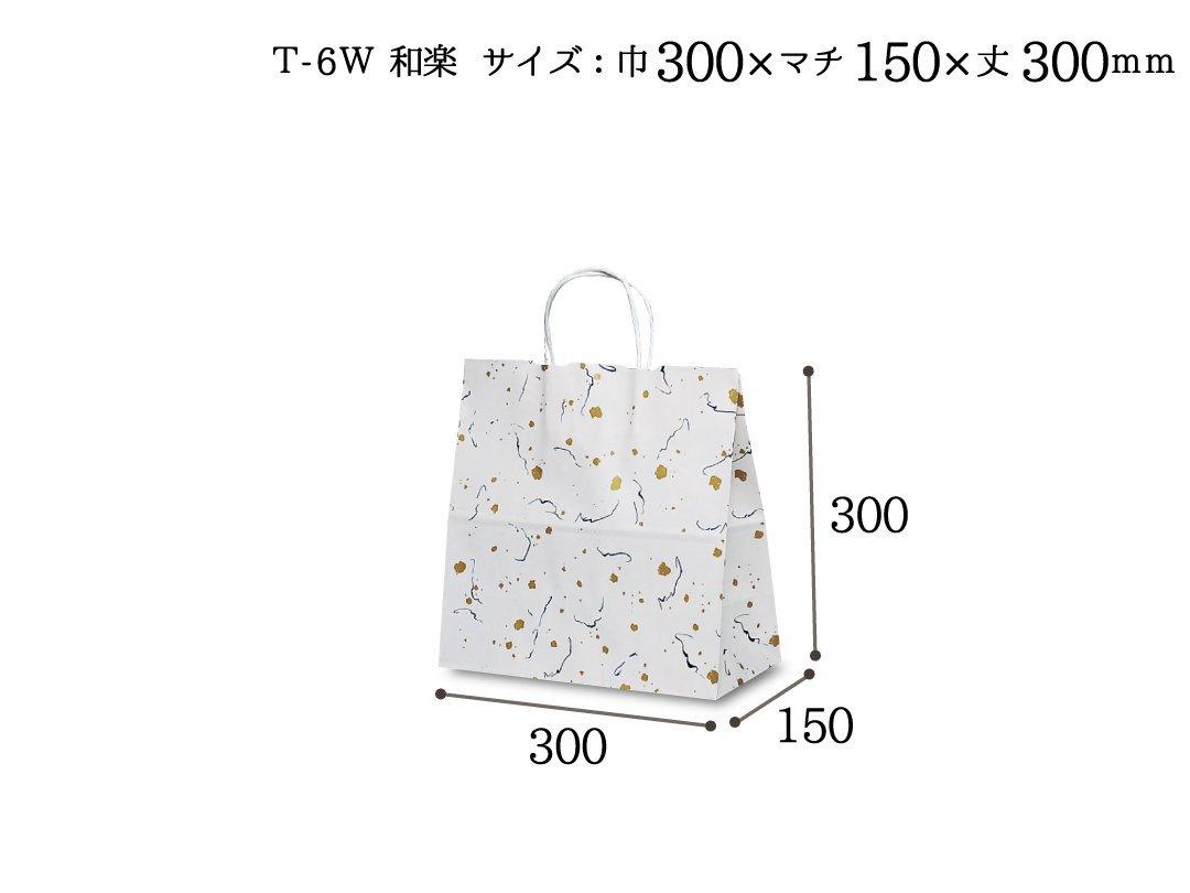 紙袋 T-6W 和楽