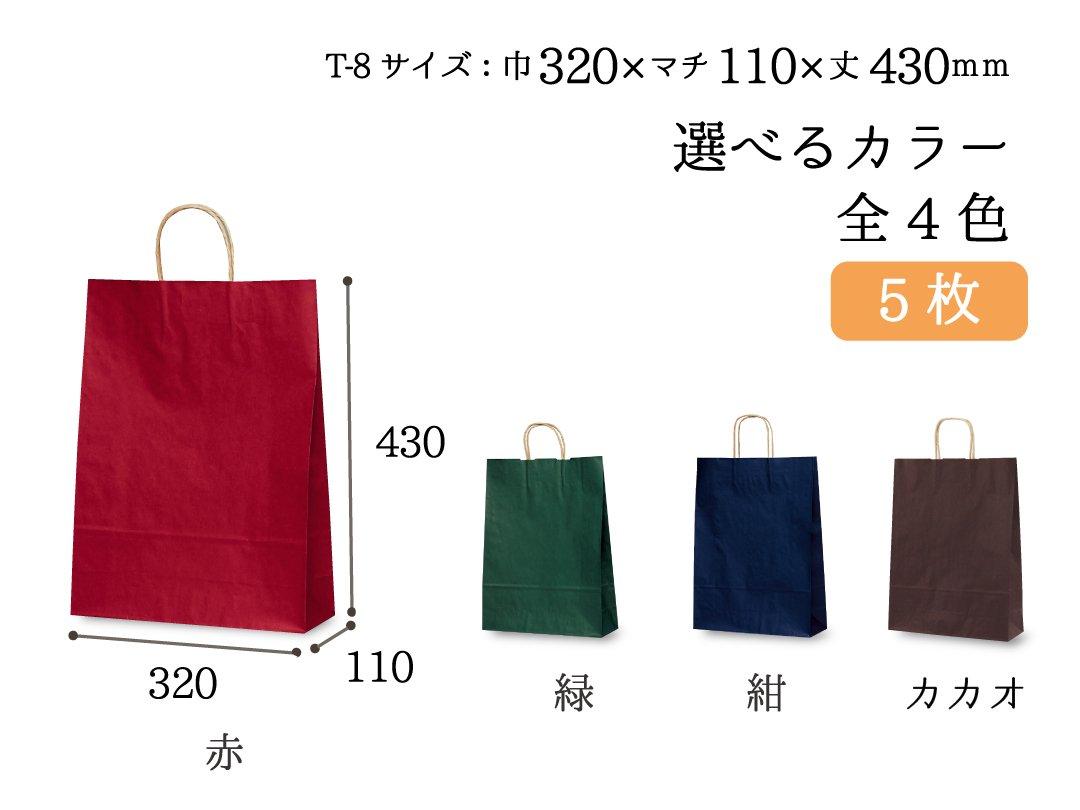 紙手提袋 T-8(カラー) 5枚