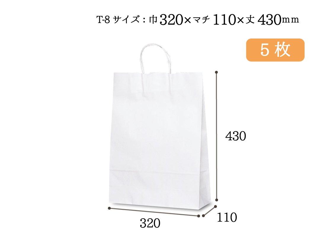 紙手提袋 T-8(白) 5枚