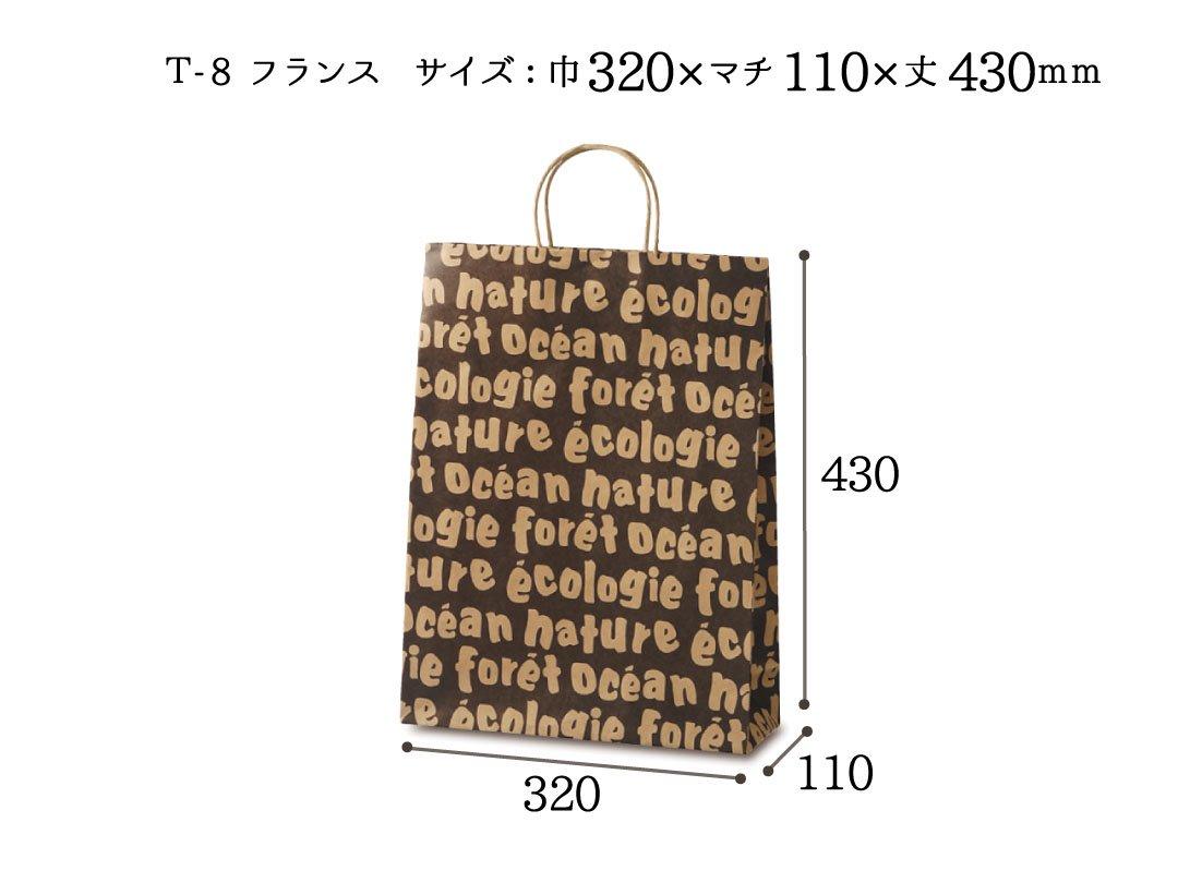 紙手提袋 T-8フランス 50枚