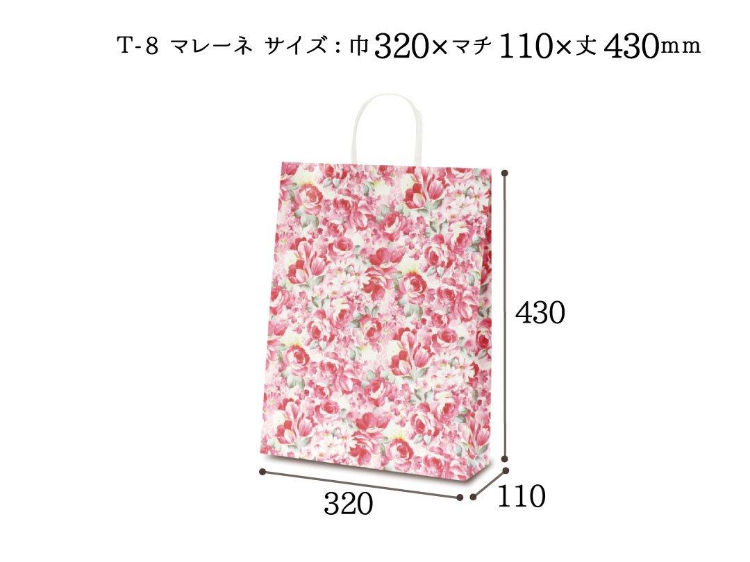 紙手提袋 T-8マレーネ 50枚