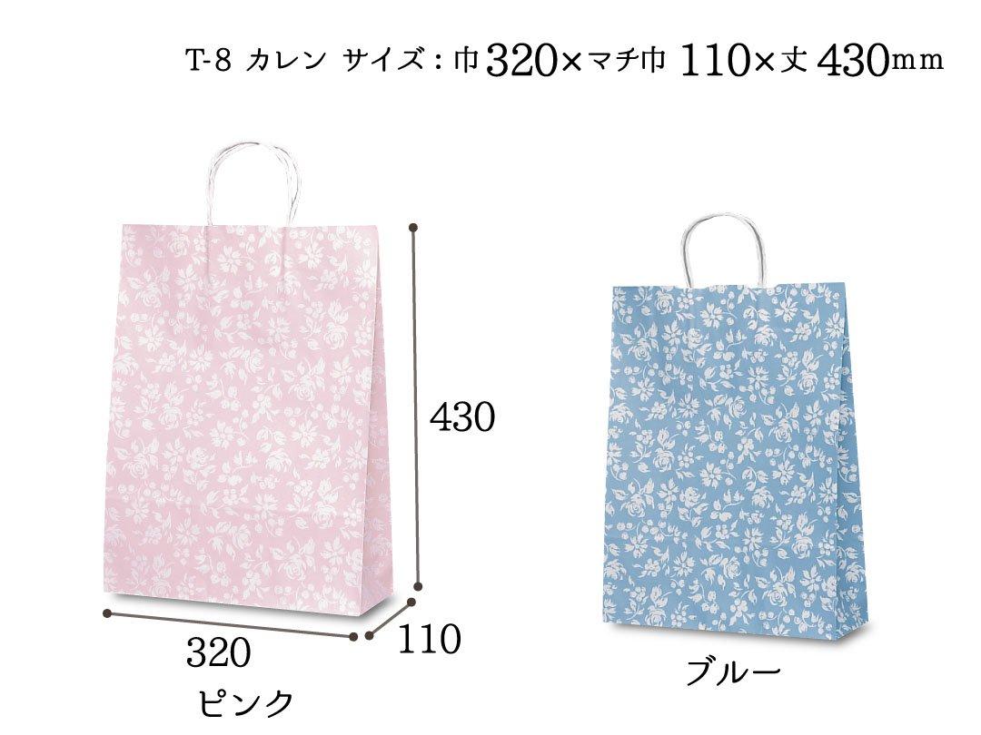 紙手提袋 T-8カレン(ピンク・ブルー) 50枚