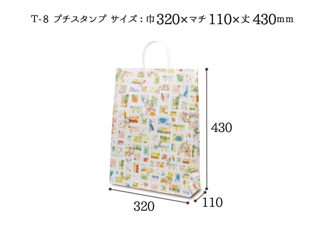 紙手提袋 T-8プチスタンプ 50枚
