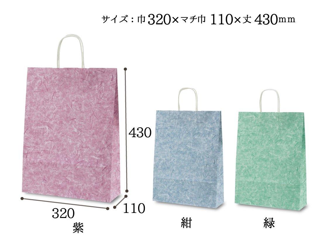 紙手提袋 T-8彩流(紫・紺・緑) 50枚