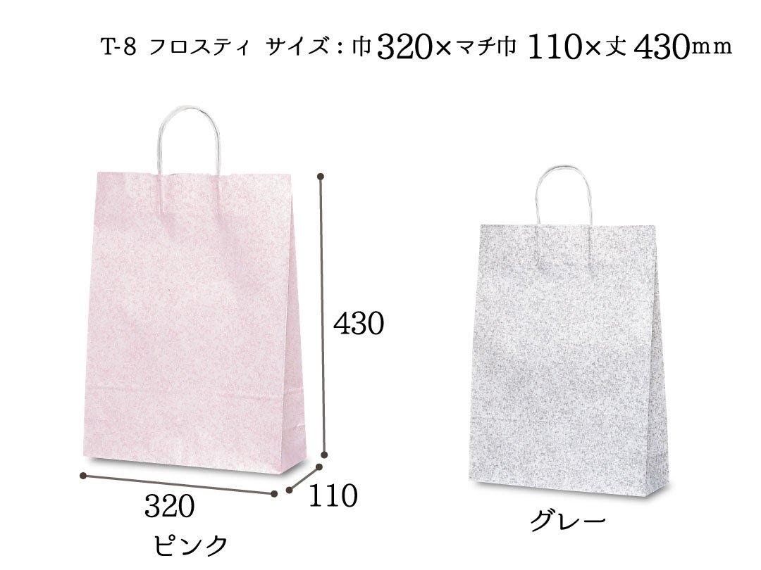 紙手提袋 T-8フロスティ(ピンク・グレー) 50枚