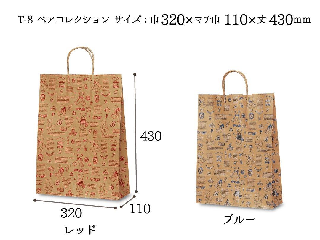 紙手提袋 T-8ベアコレクション(レッド・ブルー) 50枚