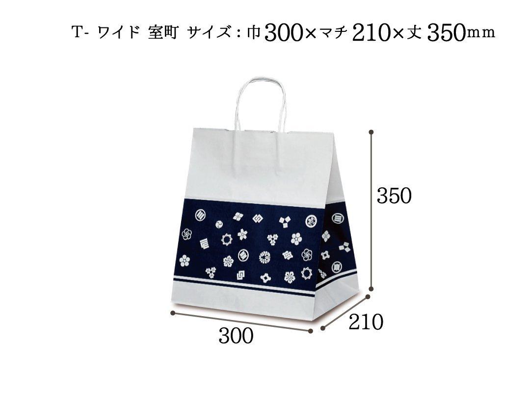 紙手提袋 T-ワイド 室町 50枚