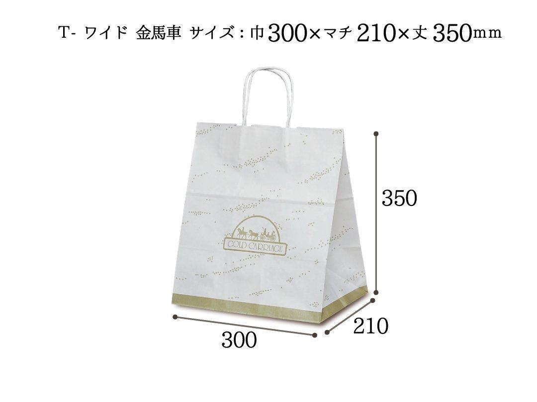 紙袋 T-ワイド 金馬車 50枚
